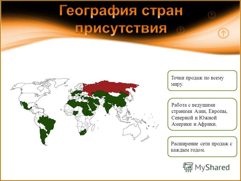 Точки продаж по всему миру. Расширение сети продаж с каждым годом. Работа с ведущими странами Азии, Европы, Северной и Южной Америки и Африки.