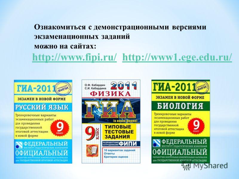 Ознакомиться с демонстрационными версиями экзаменационных заданий можно на сайтах: http://www.fipi.ru/http://www.fipi.ru/ http://www1.ege.edu.ru/http://www1.ege.edu.ru/