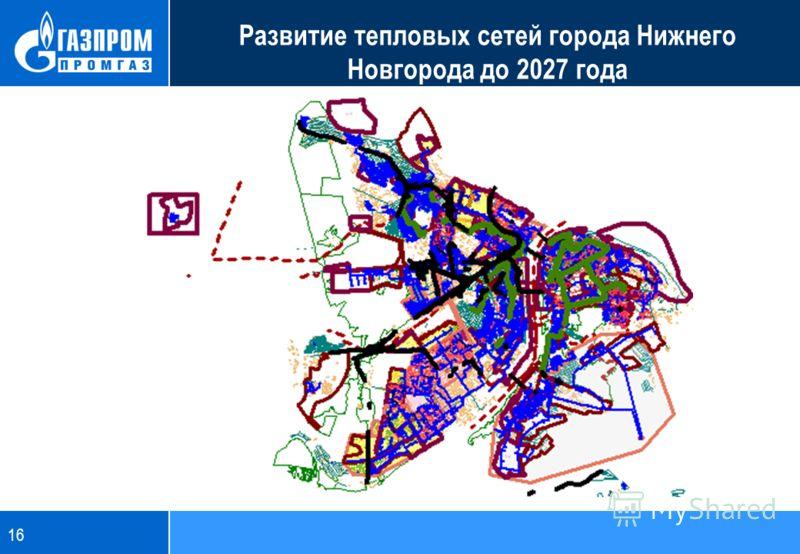 Развитие тепловых сетей города Нижнего Новгорода до 2027 года 16