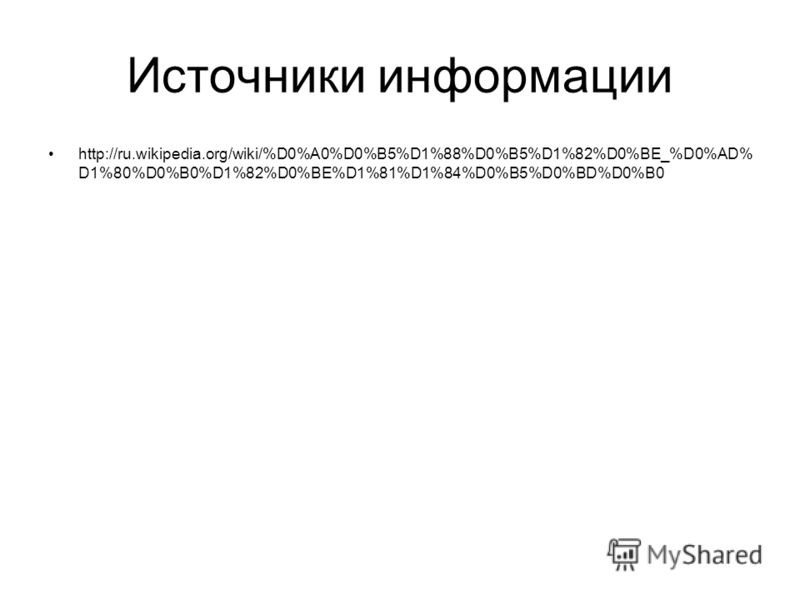 Источники информации http://ru.wikipedia.org/wiki/%D0%A0%D0%B5%D1%88%D0%B5%D1%82%D0%BE_%D0%AD% D1%80%D0%B0%D1%82%D0%BE%D1%81%D1%84%D0%B5%D0%BD%D0%B0