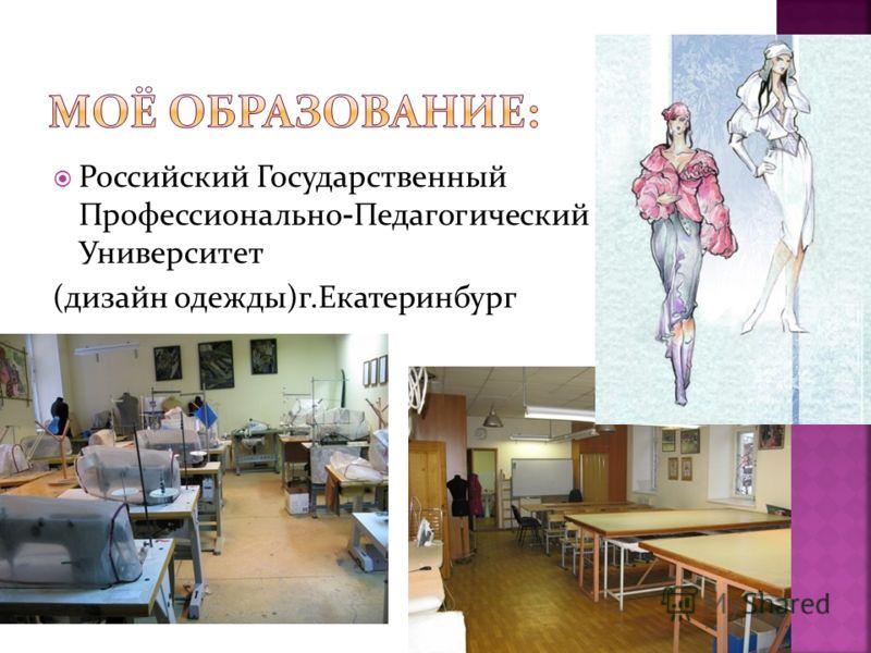 Российский Государственный Профессионально - Педагогический Университет (дизайн одежды)г.Екатеринбург