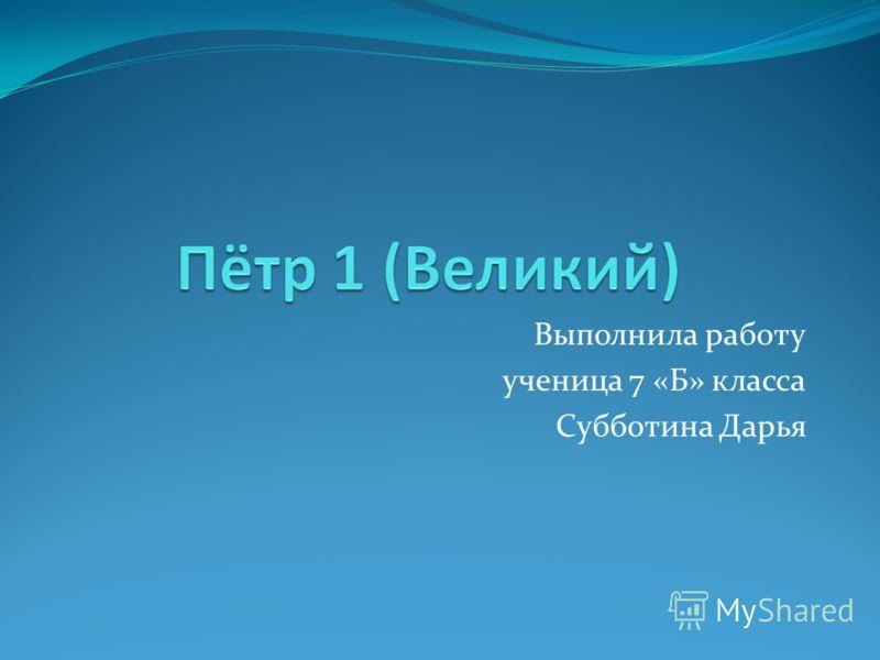 Выполнила работу ученица 7 «Б» класса Субботина Дарья