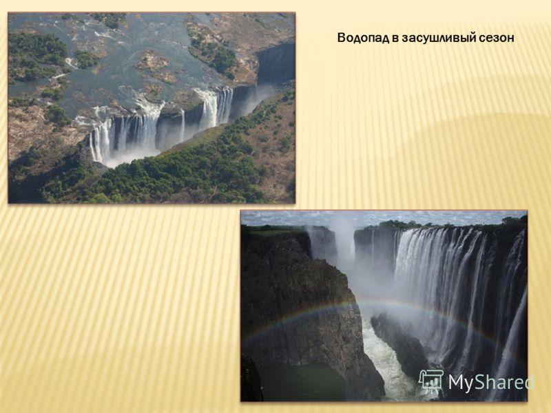 Водопад в засушливый сезон