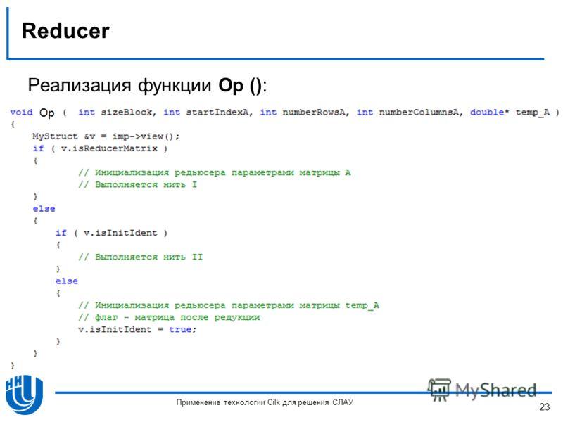 Reducer Реализация функции Op (): 23 Применение технологии Cilk для решения СЛАУ