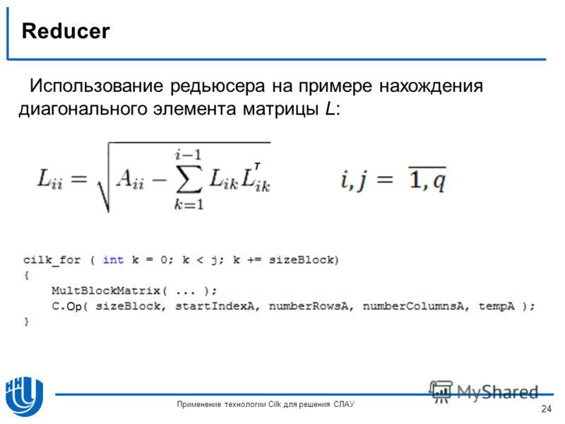 Reducer Использование редьюсера на примере нахождения диагонального элемента матрицы L: 24 Применение технологии Cilk для решения СЛАУ