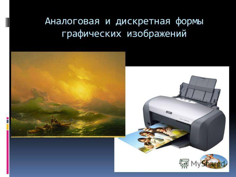 Аналоговая и дискретная формы графических изображений