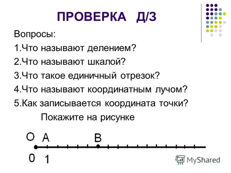 Класс шкалы и координаты