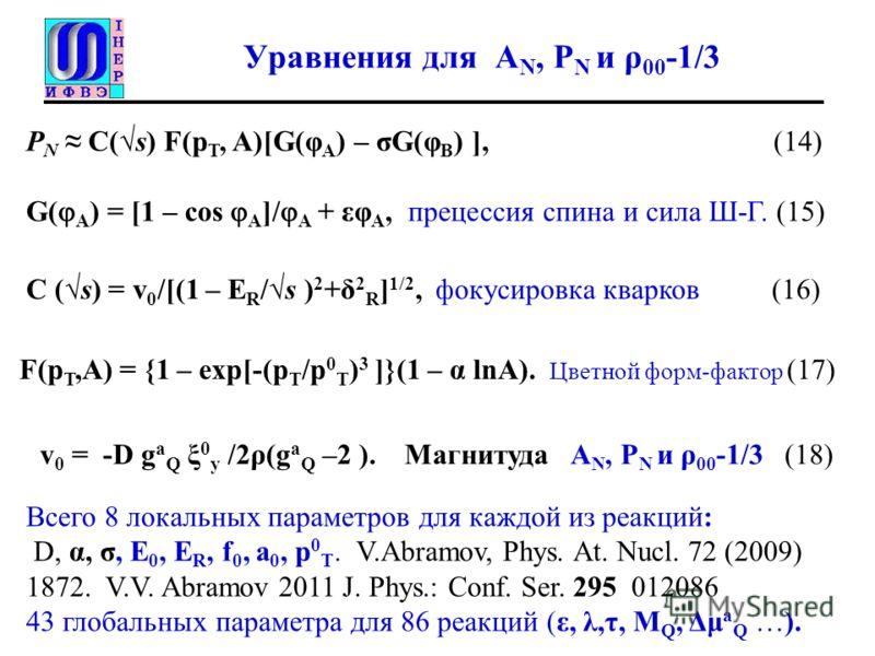 Уравнения для A N, P N и ρ 00 -1/3 P N C(s) F(p T, A)[G(φ A ) – σG(φ B ) ], (14) G( A ) = [1 – cos A ]/ A + εφ A, прецессия спина и сила Ш-Г. (15) C (s) = v 0 /[(1 – E R /s ) 2 +δ 2 R ] 1/2, фокусировка кварков (16) F(p T,A) = {1 – exp[-(p T /p 0 T )