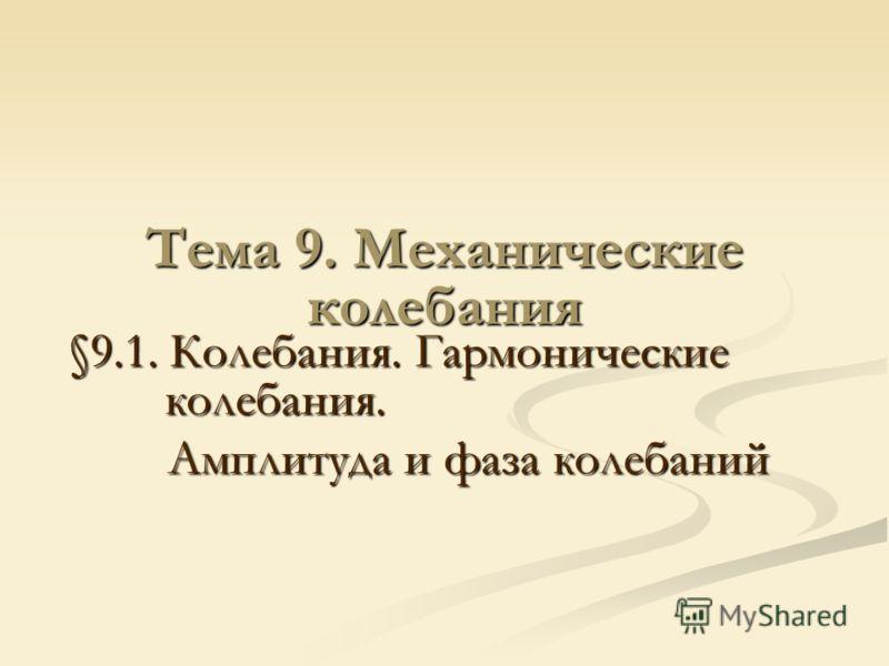 Тема 9. Механические колебания §9.1. Колебания. Гармонические колебания. Амплитуда и фаза колебаний