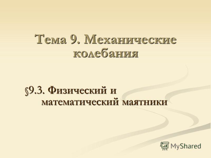 Тема 9. Механические колебания §9.3. Физический и математический маятники
