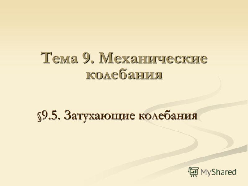 Тема 9. Механические колебания §9.5. Затухающие колебания
