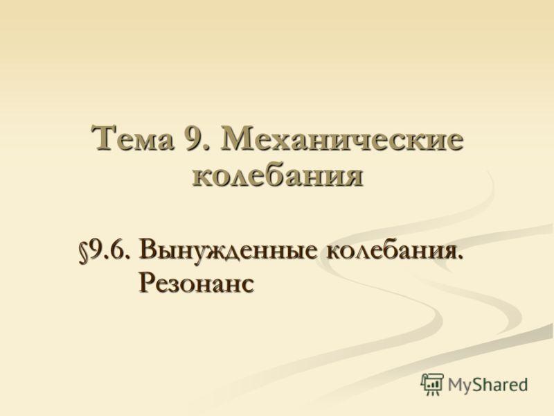 Тема 9. Механические колебания §9.6. Вынужденные колебания. Резонанс