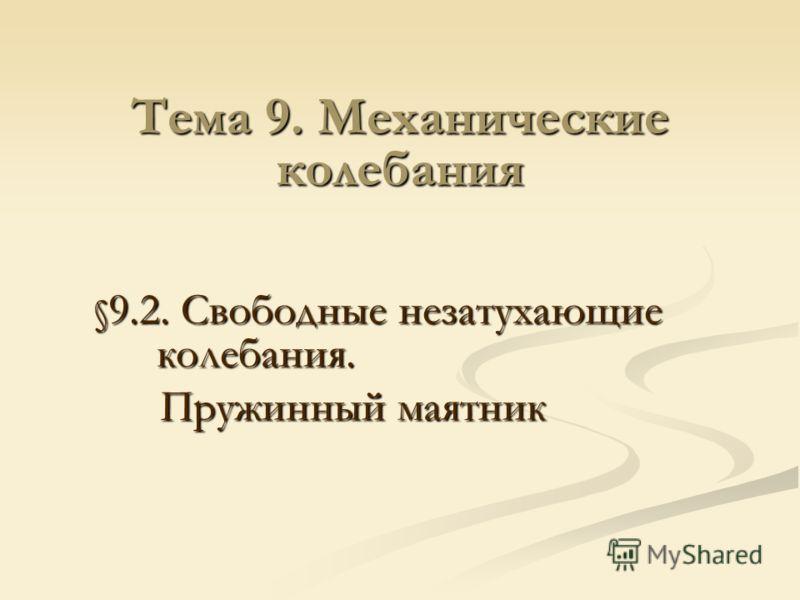 Тема 9. Механические колебания §9.2. Свободные незатухающие колебания. Пружинный маятник