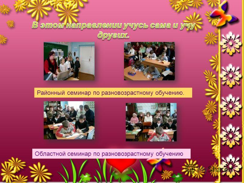 Районный семинар по разновозрастному обучению. Областной семинар по разновозрастному обучению