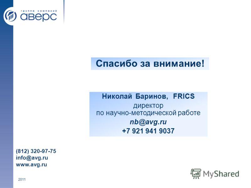 2011 (812) 320-97-75 info@avg.ru www.avg.ru Спасибо за внимание! Николай Баринов, FRICS директор по научно-методической работе nb@avg.ru +7 921 941 9037