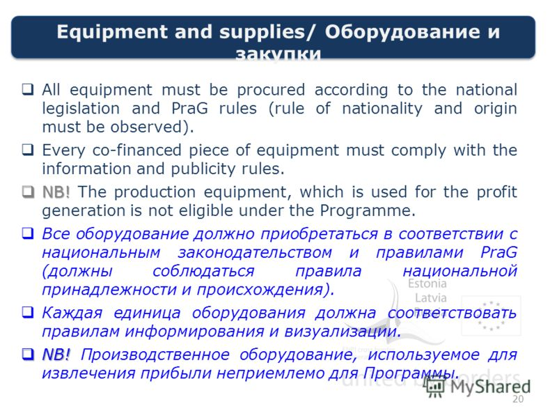 Equipment and supplies/ Оборудование и закупки All equipment must be procured according to the national legislation and PraG rules (rule of nationality and origin must be observed). Every co-financed piece of equipment must comply with the informatio