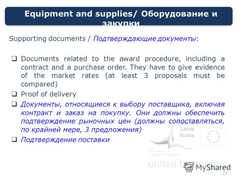 Equipment and supplies/ Оборудование и закупки Supporting documents / Подтверждающие документы: Documents related to the award procedure, including a contract and a purchase order. They have to give evidence of the market rates (at least 3 proposals