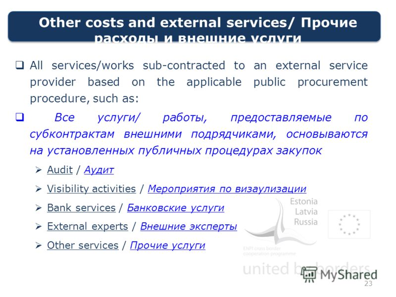 Other costs and external services/ Прочие расходы и внешние услуги All services/works sub-contracted to an external service provider based on the applicable public procurement procedure, such as: Все услуги/ работы, предоставляемые по субконтрактам в