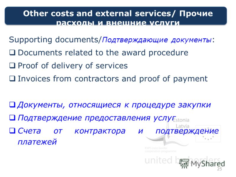 Other costs and external services/ Прочие расходы и внешние услуги Supporting documents/ Подтверждающие документы : Documents related to the award procedure Proof of delivery of services Invoices from contractors and proof of payment Документы, относ