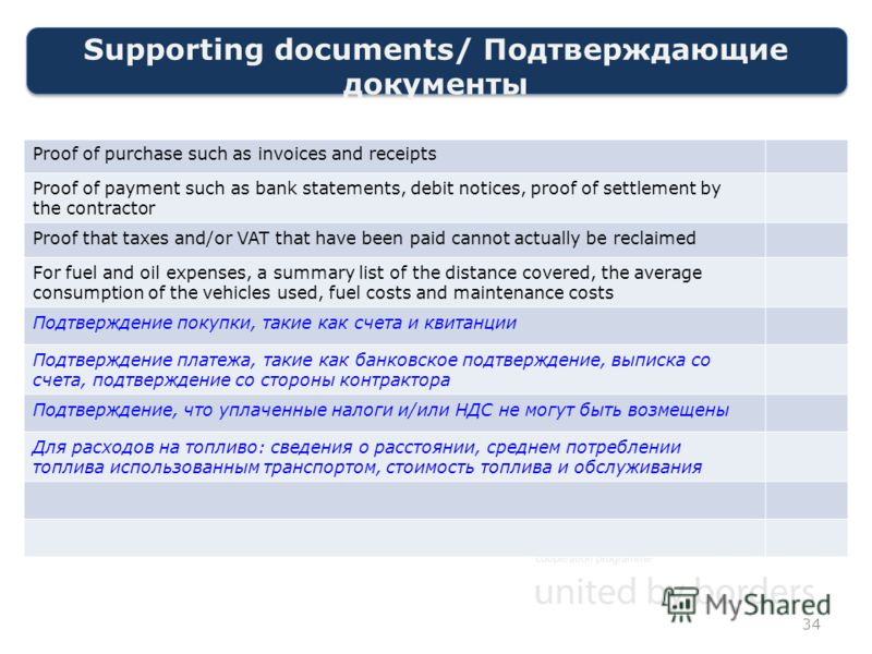 Supporting documents/ Подтверждающие документы 34 Proof of purchase such as invoices and receipts Proof of payment such as bank statements, debit notices, proof of settlement by the contractor Proof that taxes and/or VAT that have been paid cannot ac