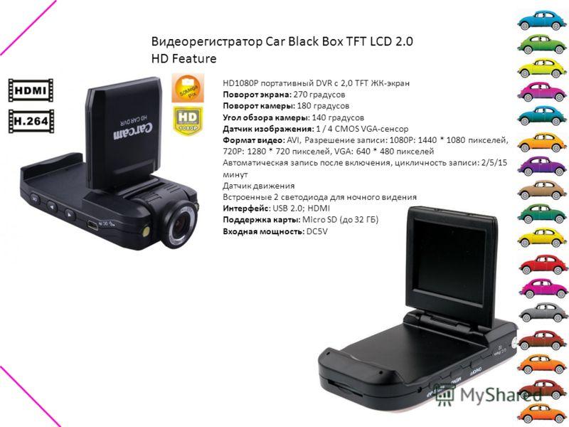 Видеорегистратор Car Black Box TFT LCD 2.0 HD Feature HD1080P портативный DVR с 2,0 TFT ЖК-экран Поворот экрана: 270 градусов Поворот камеры: 180 градусов Угол обзора камеры: 140 градусов Датчик изображения: 1 / 4 CMOS VGA-сенсор Формат видео: AVI, Р