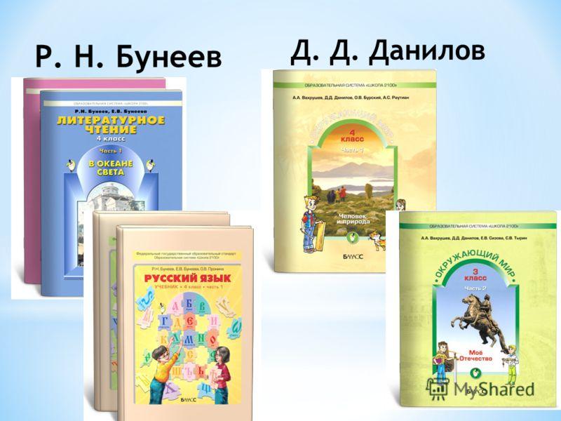 Р. Н. Бунеев Д. Д. Данилов