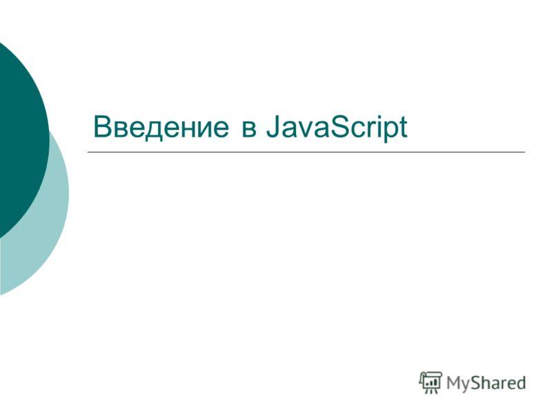 Введение в JavaScript