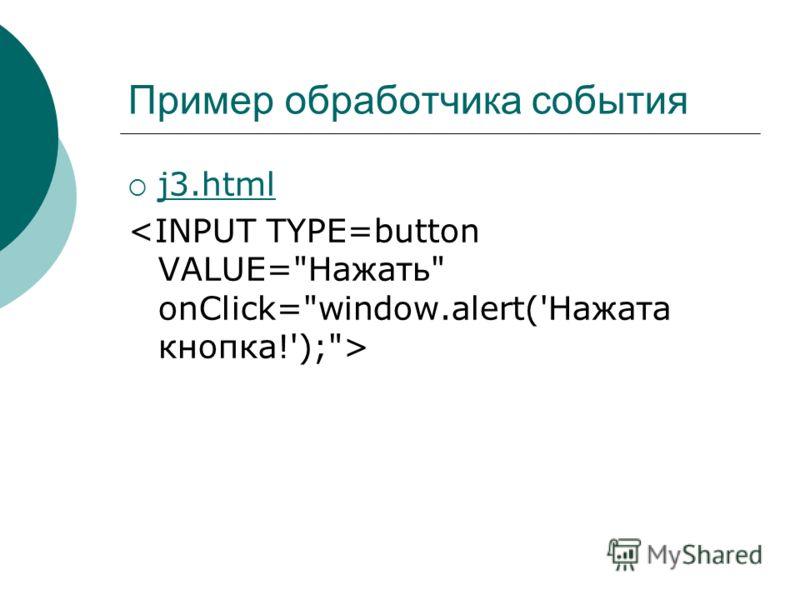Пример обработчика события j3.html