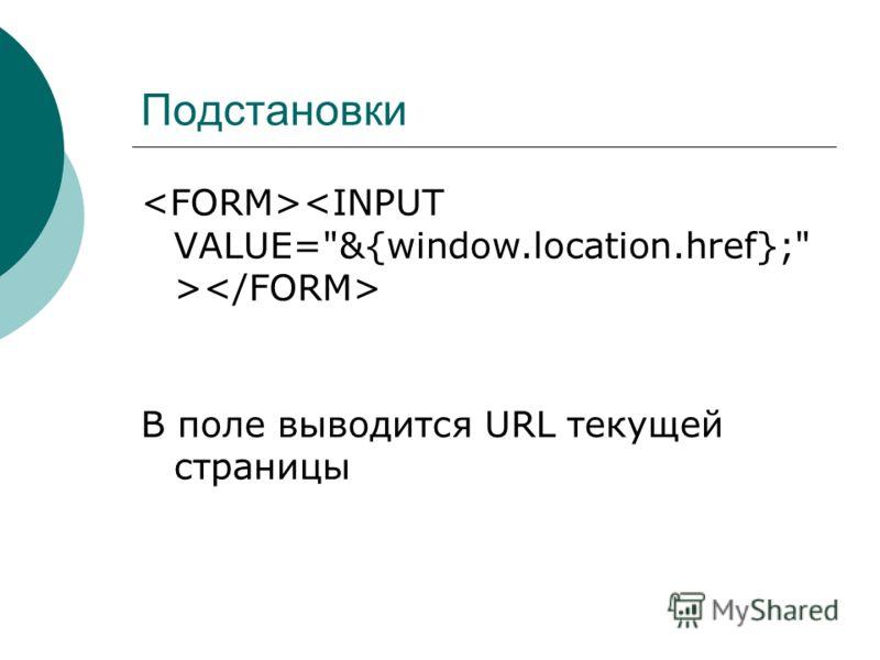 Подстановки В поле выводится URL текущей страницы