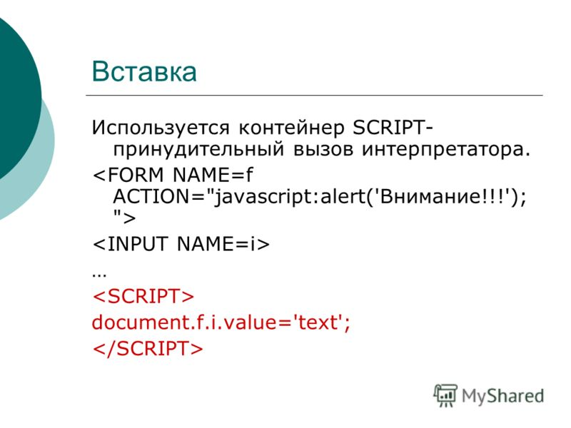 Вставка Используется контейнер SCRIPT- принудительный вызов интерпретатора. … document.f.i.value='text';