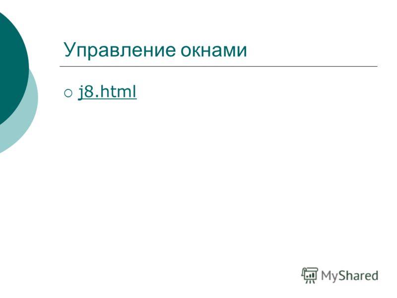 Управление окнами j8.html