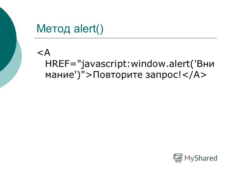 Метод alert() Повторите запрос!