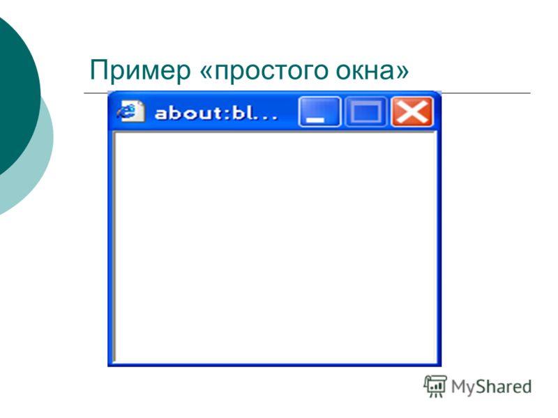 Пример «простого окна»