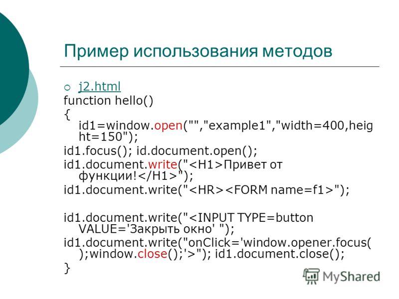 Пример использования методов j2.html function hello() { id1=window.open(