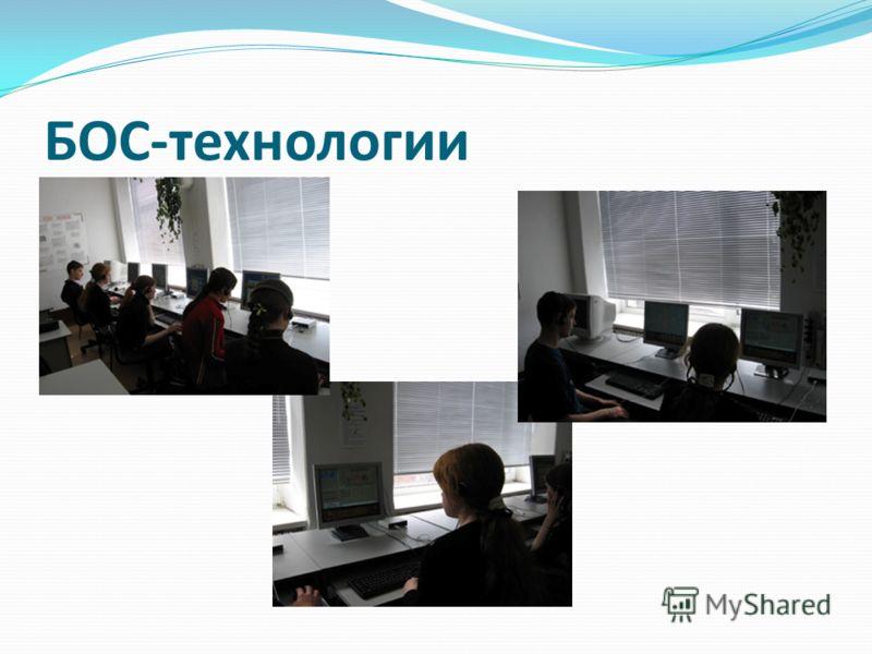 БОС-технологии