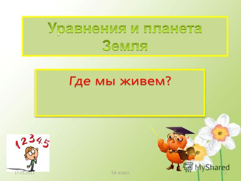 17.05.20131 5А класс