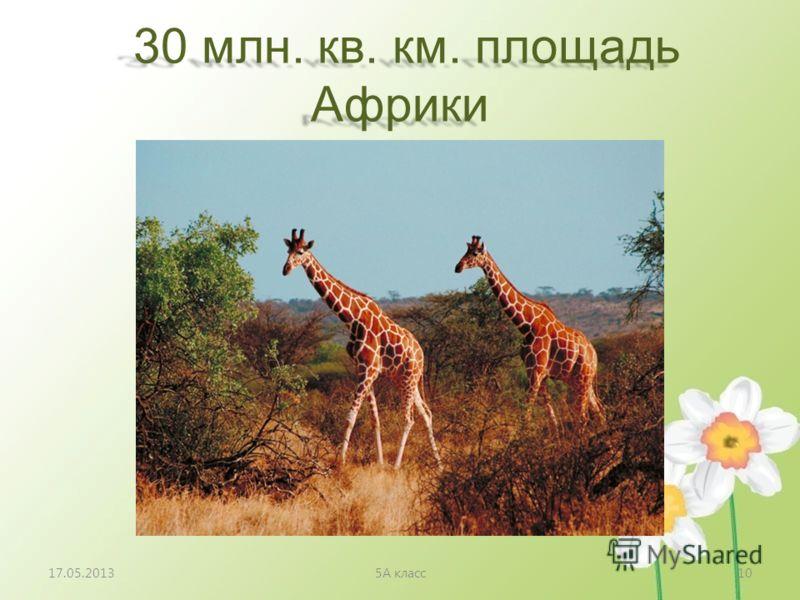 30 млн. кв. км. площадь Африки 30 млн. кв. км. площадь Африки 17.05.20135А класс10