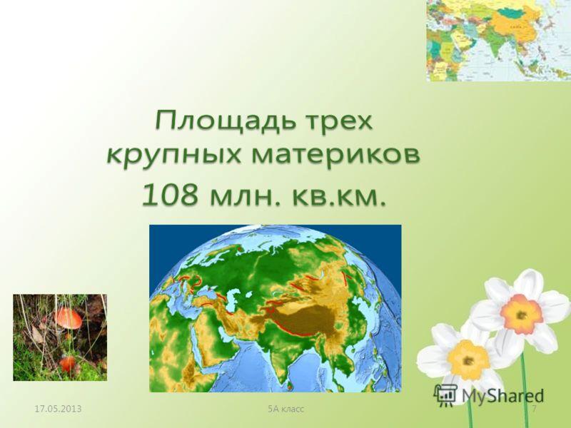 17.05.20135А класс7