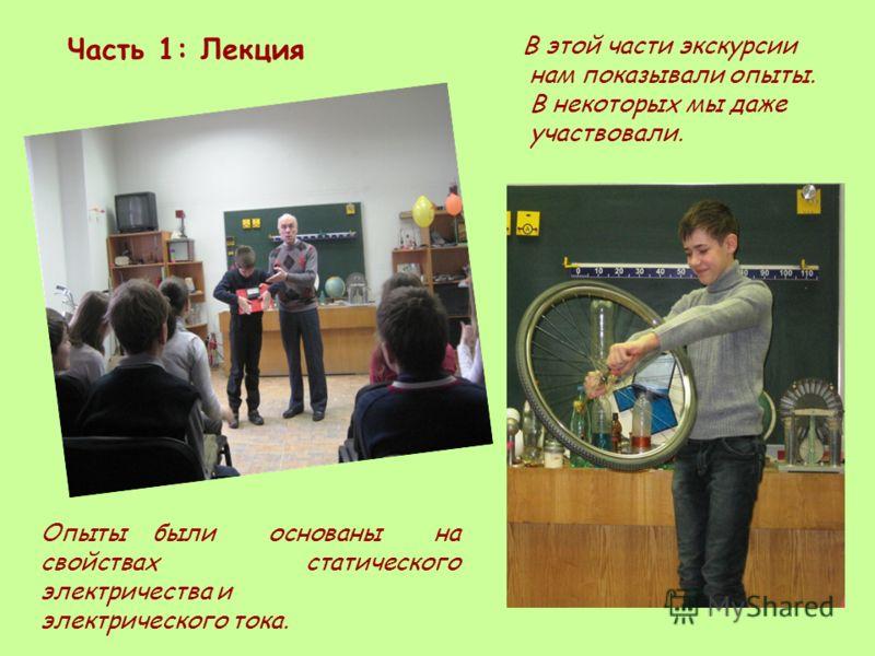 Часть 1: Лекция В этой части экскурсии нам показывали опыты. В некоторых мы даже участвовали. Опыты были основаны на свойствах статического электричества и электрического тока.