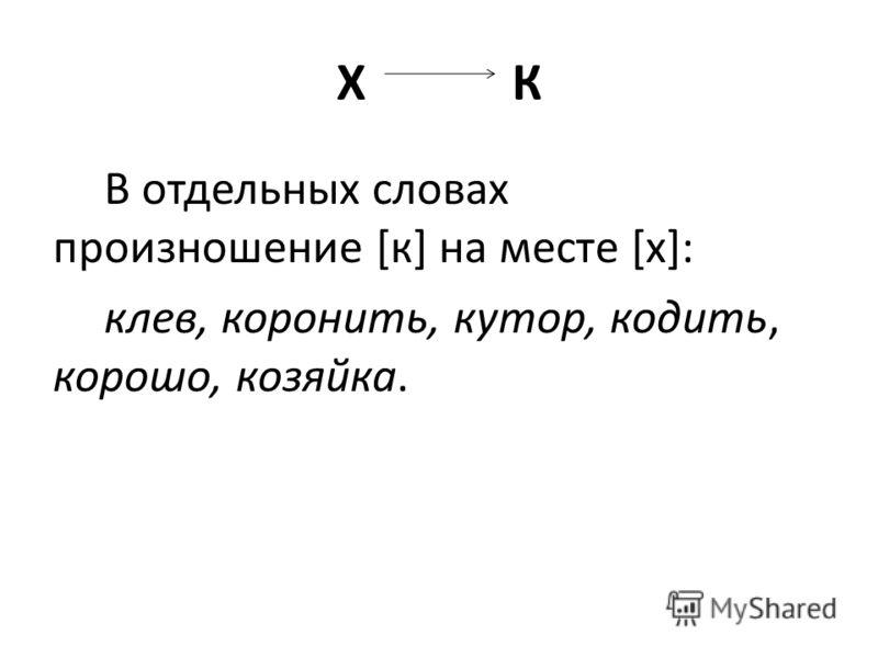 ХКХК В отдельных словах произношение [к] на месте [х]: клев, коронить, кутор, кодить, корошо, козяйка.