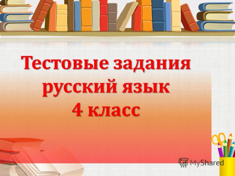 Тестовые задания русский язык 4 класс