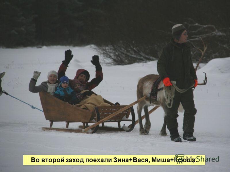Во второй заход поехали Зина+Вася, Миша+Ксюша.
