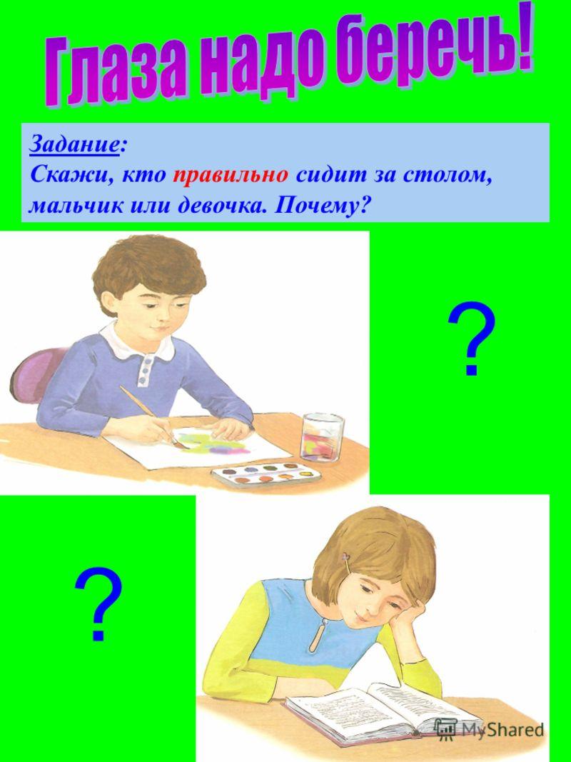 ? ? Задание: Скажи, кто правильно сидит за столом, мальчик или девочка. Почему?