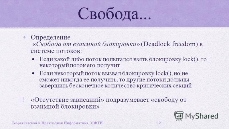 Свобода... Определение « Свобода от взаимной блокировки » (Deadlock freedom) в системе потоков : Если какой либо поток попытался взять блокировку lock(), то некоторый поток его получит Если некоторый поток вызвал блокировку lock(), но не сможет никог