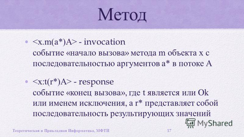 Метод - invocation событие « начало вызова » метода m объекта х с последовательностью аргументов a* в потоке А - response событие « конец вызова », где t является или Ok или именем исключения, а r* представляет собой последовательность результирующих