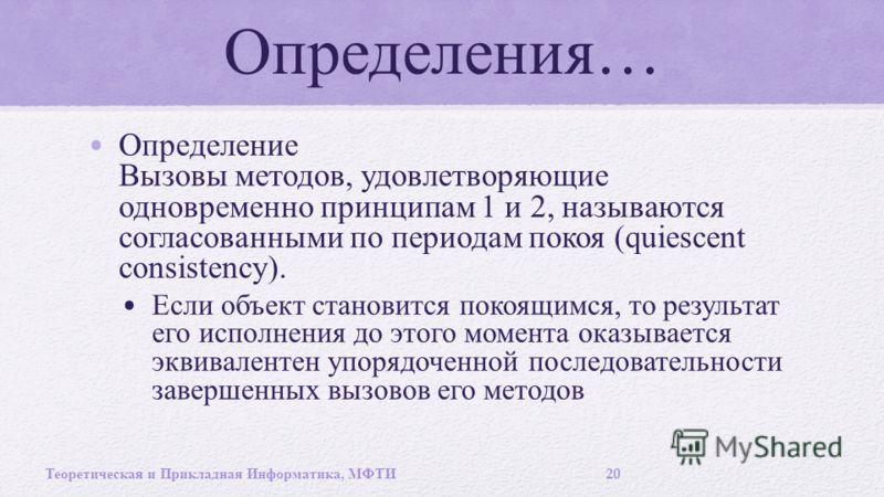 Определения … Определение Вызовы методов, удовлетворяющие одновременно принципам 1 и 2, называются согласованными по периодам покоя (quiescent consistency). Если объект становится покоящимся, то результат его исполнения до этого момента оказывается э