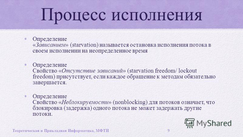 Процесс исполнения Определение « Зависанием » (starvation) называется остановка исполнения потока в своем исполнении на неопределенное время Определение Свойство « Отсутствие зависаний » (starvation freedom/ lockout freedom) присутствует, если каждое