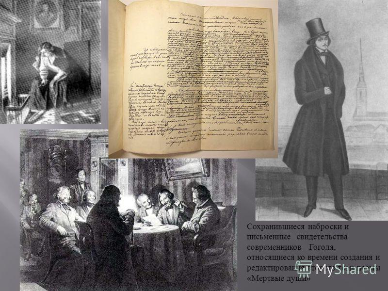 Сохранившиеся наброски и письменные свидетельства современников Гоголя, относящиеся ко времени создания и редактирования второго тома поэмы «Мертвые души»