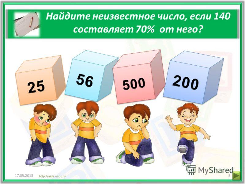 Найдите неизвестное число, если 140 составляет 70% от него? 17.05.20135