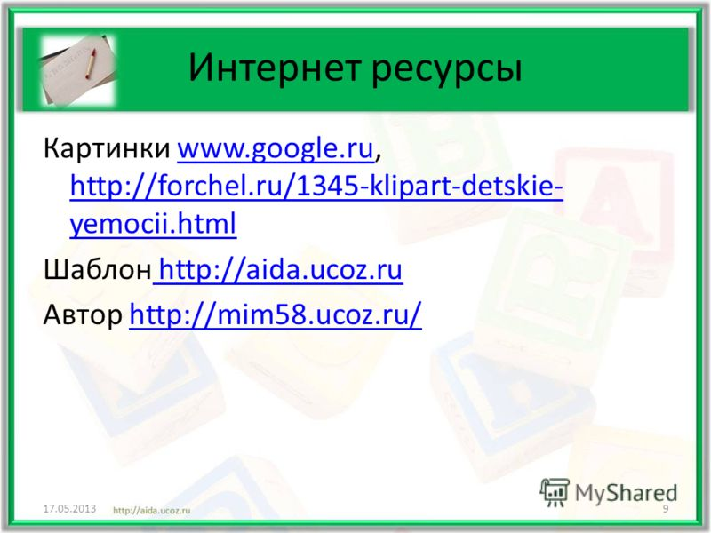 Интернет ресурсы Картинки www.google.ru, http://forchel.ru/1345-klipart-detskie- yemocii.htmlwww.google.ru http://forchel.ru/1345-klipart-detskie- yemocii.html Шаблон http://aida.ucoz.ru http://aida.ucoz.ru Автор http://mim58.ucoz.ru/http://mim58.uco
